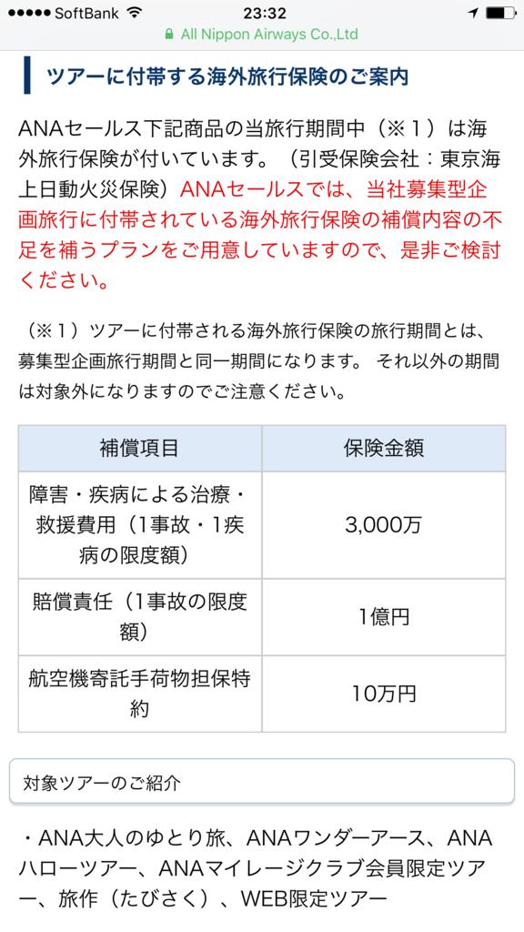 f:id:Nagoya1976:20170424233551p:plain