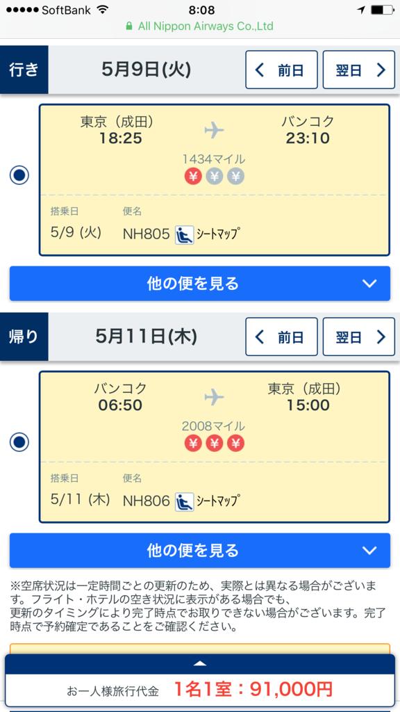 f:id:Nagoya1976:20170425090930p:plain