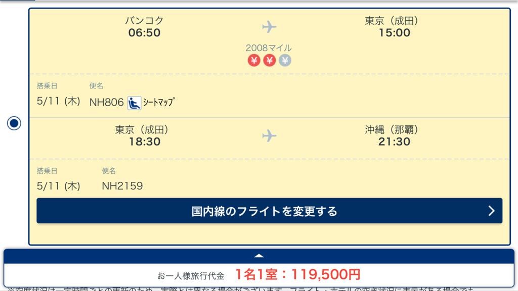 f:id:Nagoya1976:20170425091307p:plain