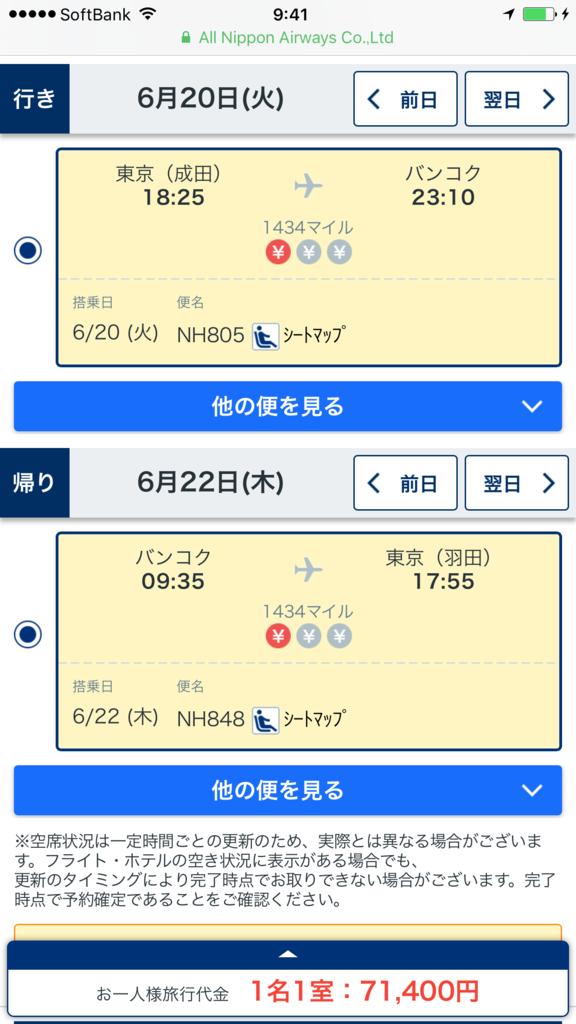 f:id:Nagoya1976:20170425100059p:plain