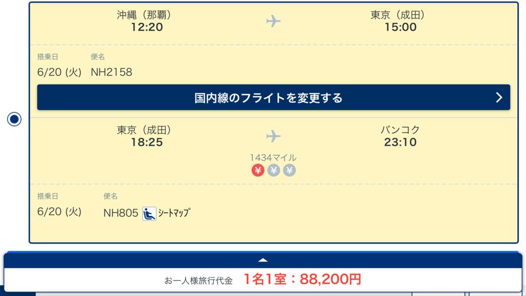 f:id:Nagoya1976:20170425100309p:plain