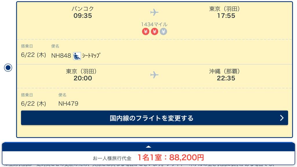 f:id:Nagoya1976:20170425101219p:plain