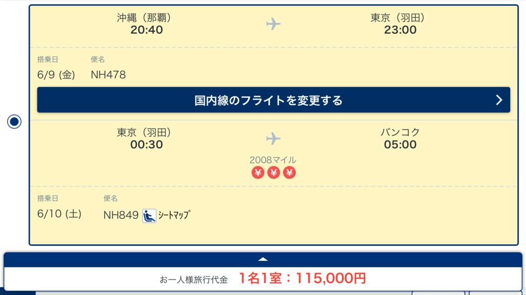 f:id:Nagoya1976:20170425111516p:plain