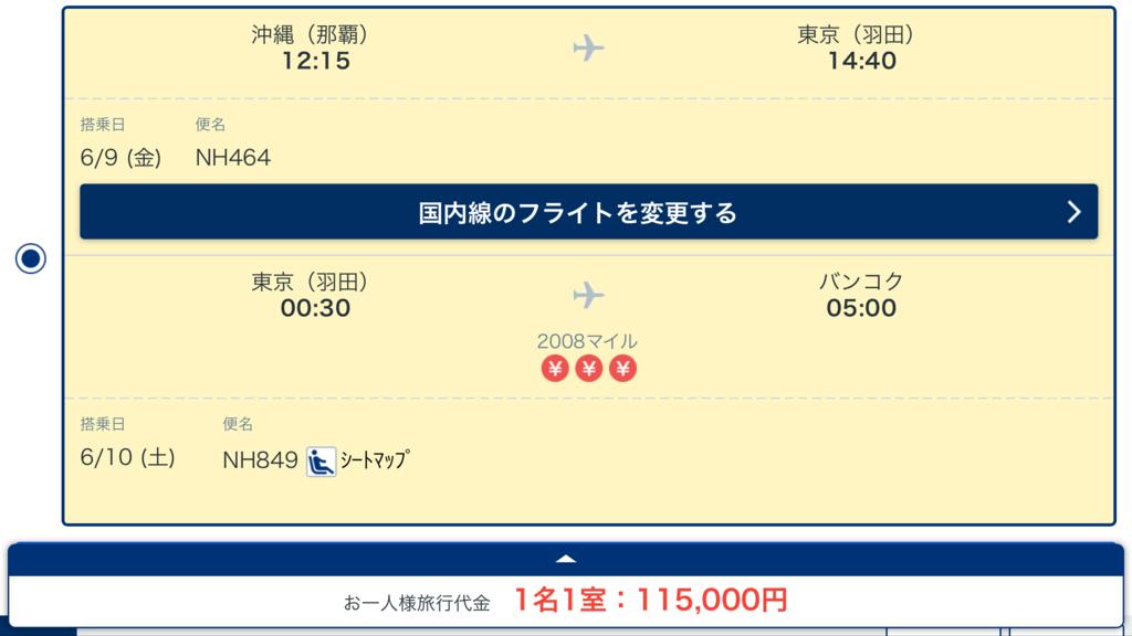 f:id:Nagoya1976:20170425122142p:plain