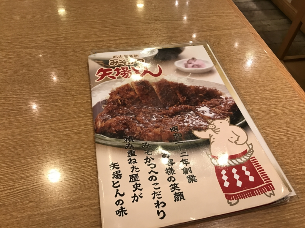 f:id:Nagoya1976:20170501074056j:plain