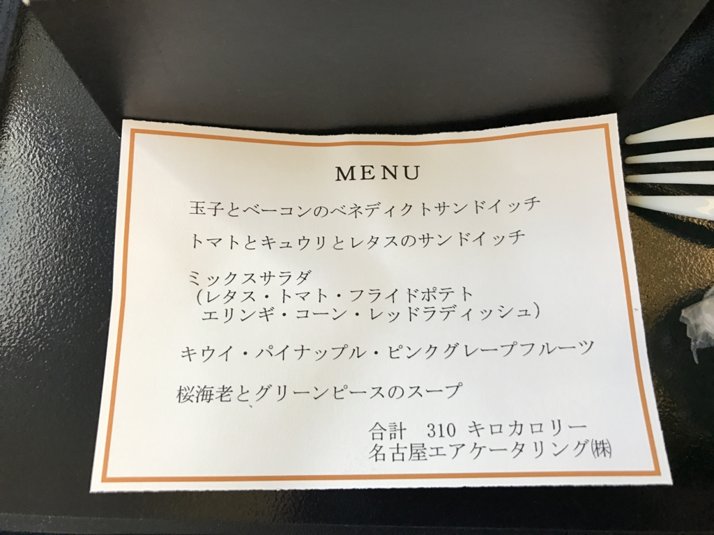 f:id:Nagoya1976:20170503122048j:plain