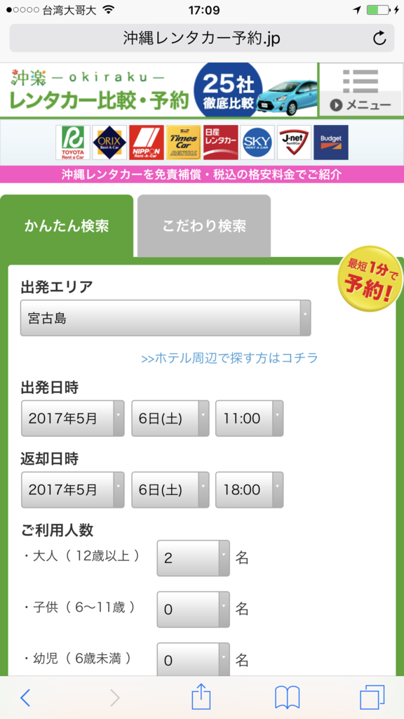 f:id:Nagoya1976:20170505001456p:plain