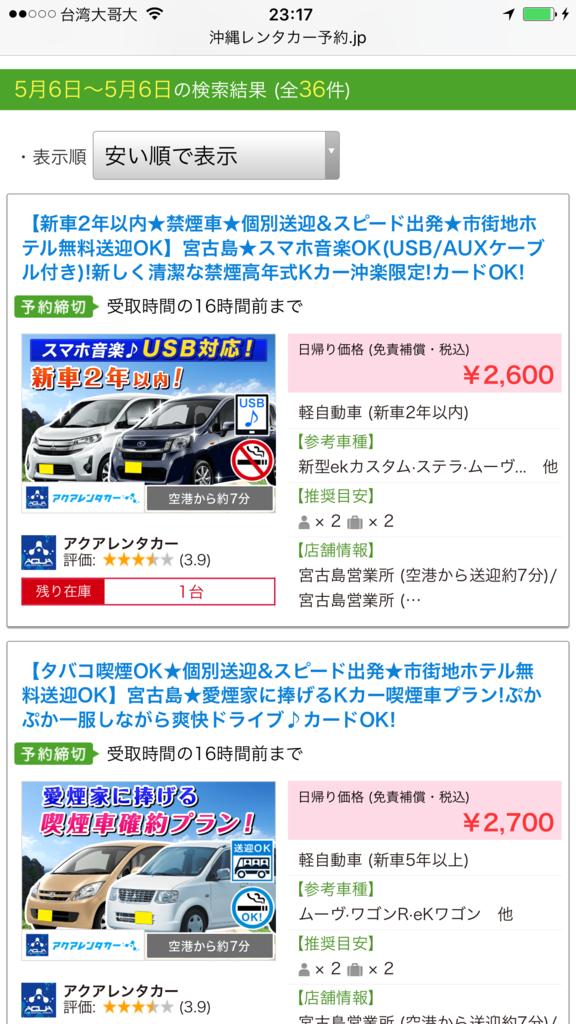 f:id:Nagoya1976:20170505001926p:plain
