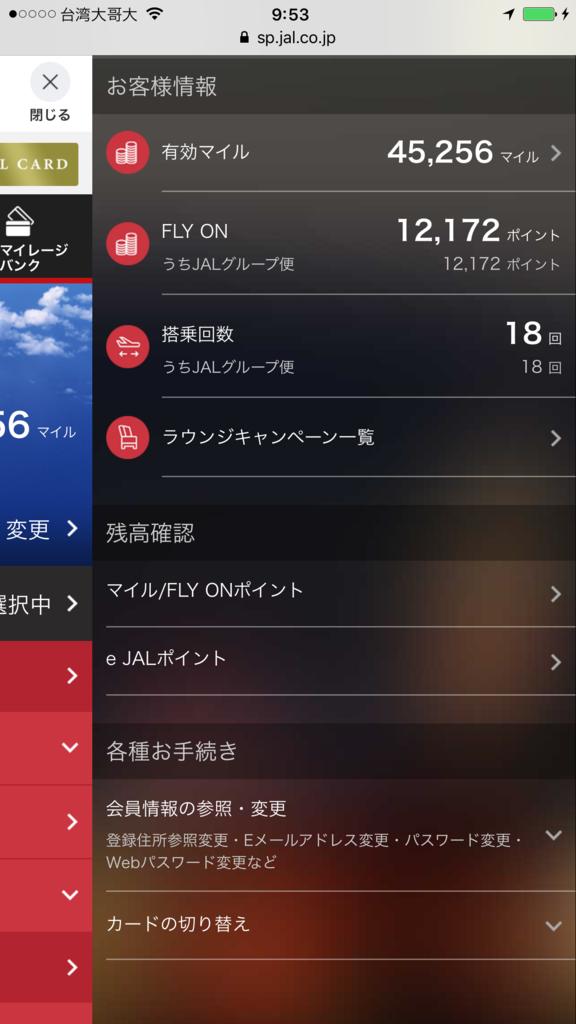 f:id:Nagoya1976:20170514110150p:plain