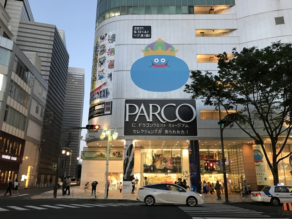 f:id:Nagoya1976:20170613141525j:plain