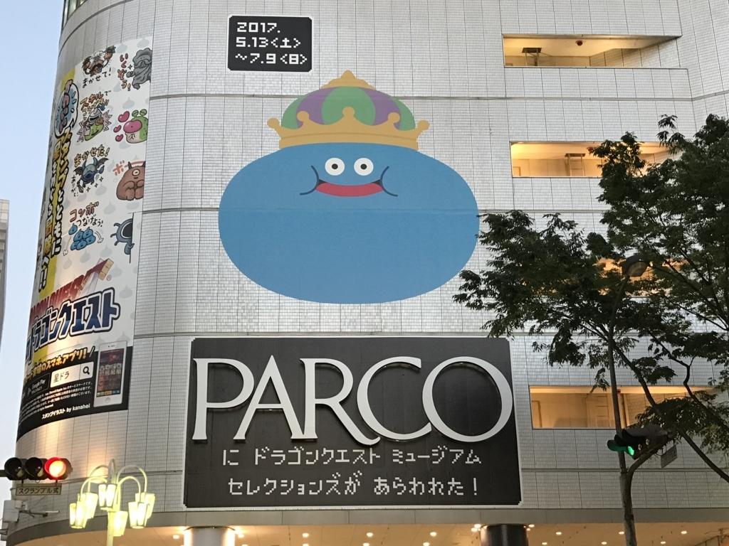 f:id:Nagoya1976:20170613141703j:plain