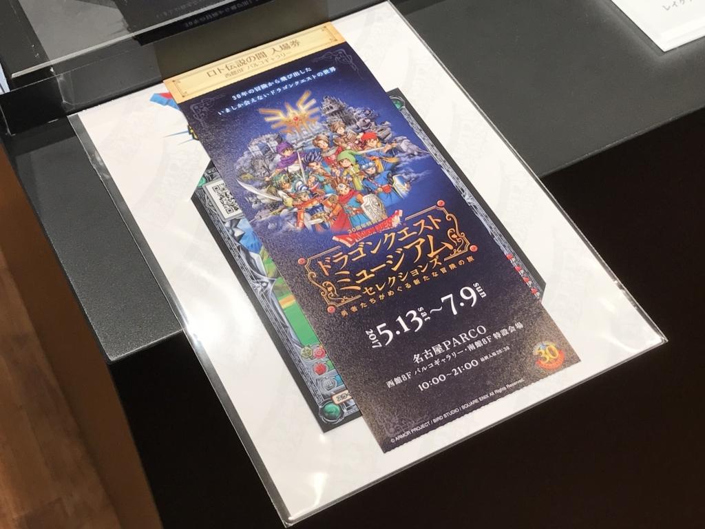 f:id:Nagoya1976:20170613145755j:plain