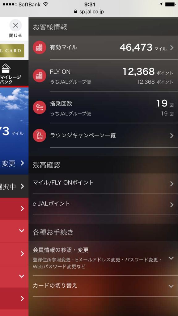 f:id:Nagoya1976:20170618114035p:plain