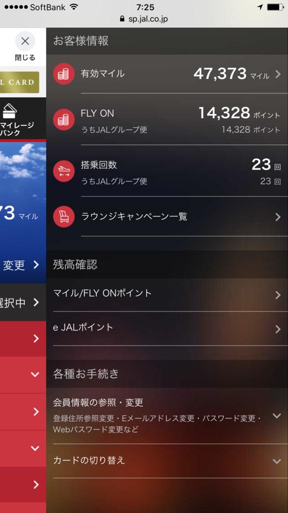 f:id:Nagoya1976:20170707073710p:plain