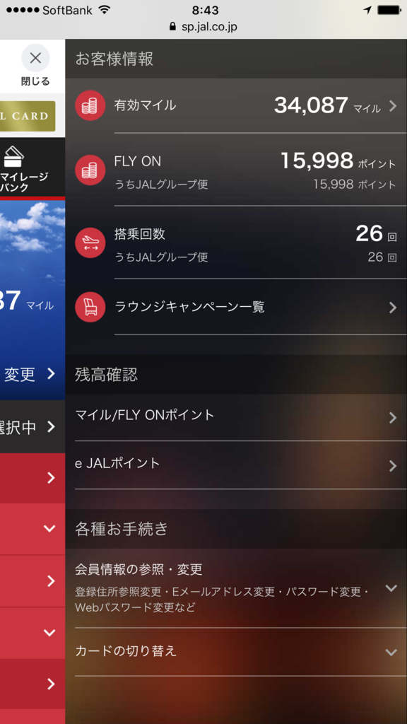 f:id:Nagoya1976:20170709144502p:plain