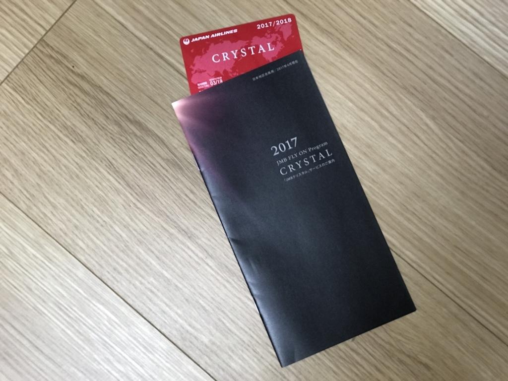 f:id:Nagoya1976:20170717151023j:plain