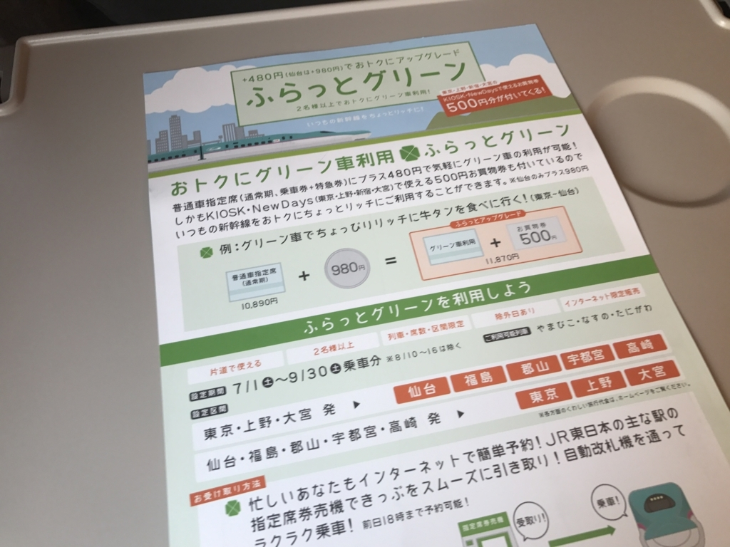 f:id:Nagoya1976:20170724133216j:plain