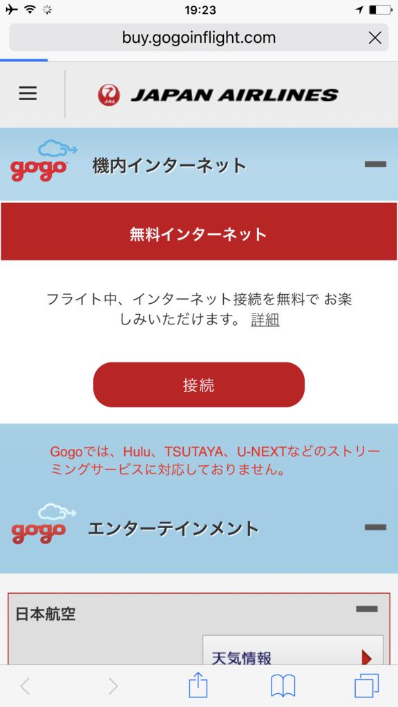 f:id:Nagoya1976:20170724151423p:plain