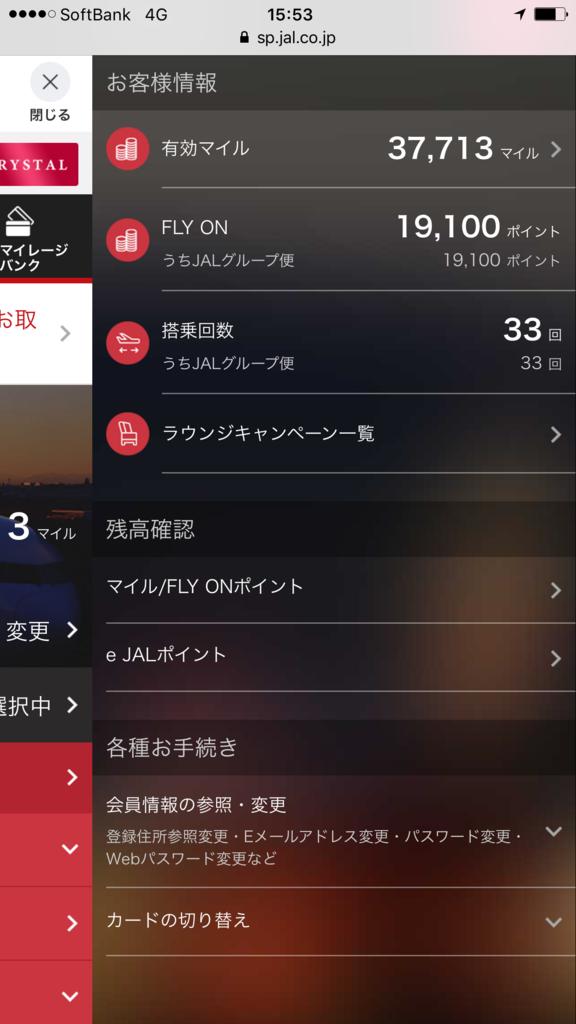 f:id:Nagoya1976:20170728112802p:plain