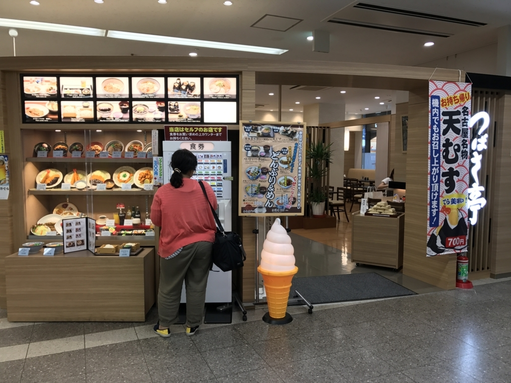 f:id:Nagoya1976:20170728164339j:plain