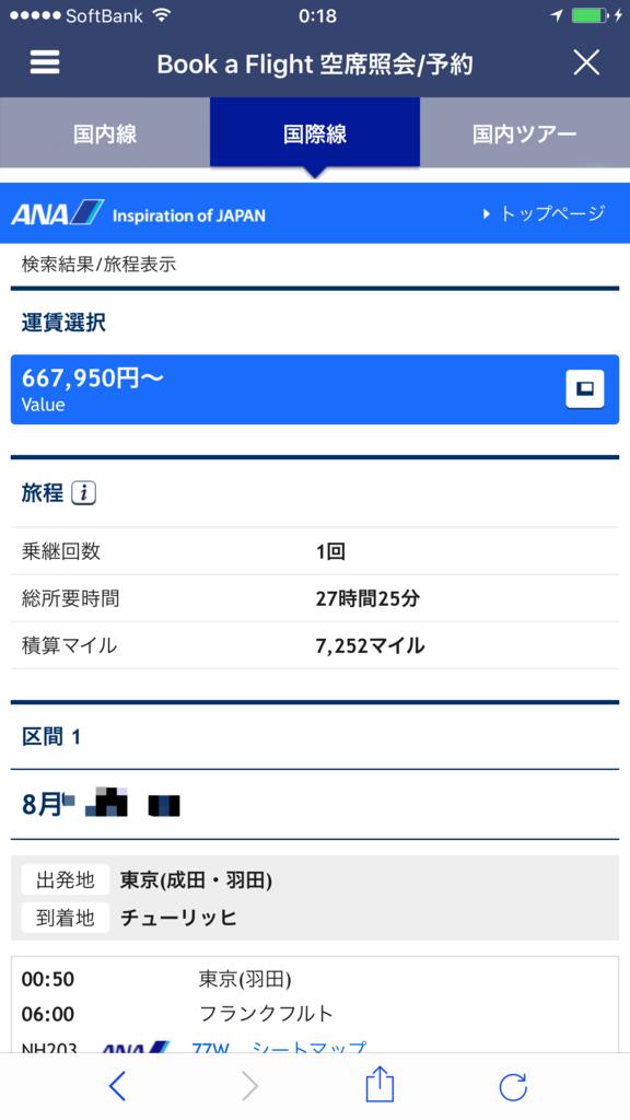 f:id:Nagoya1976:20171012202608p:plain