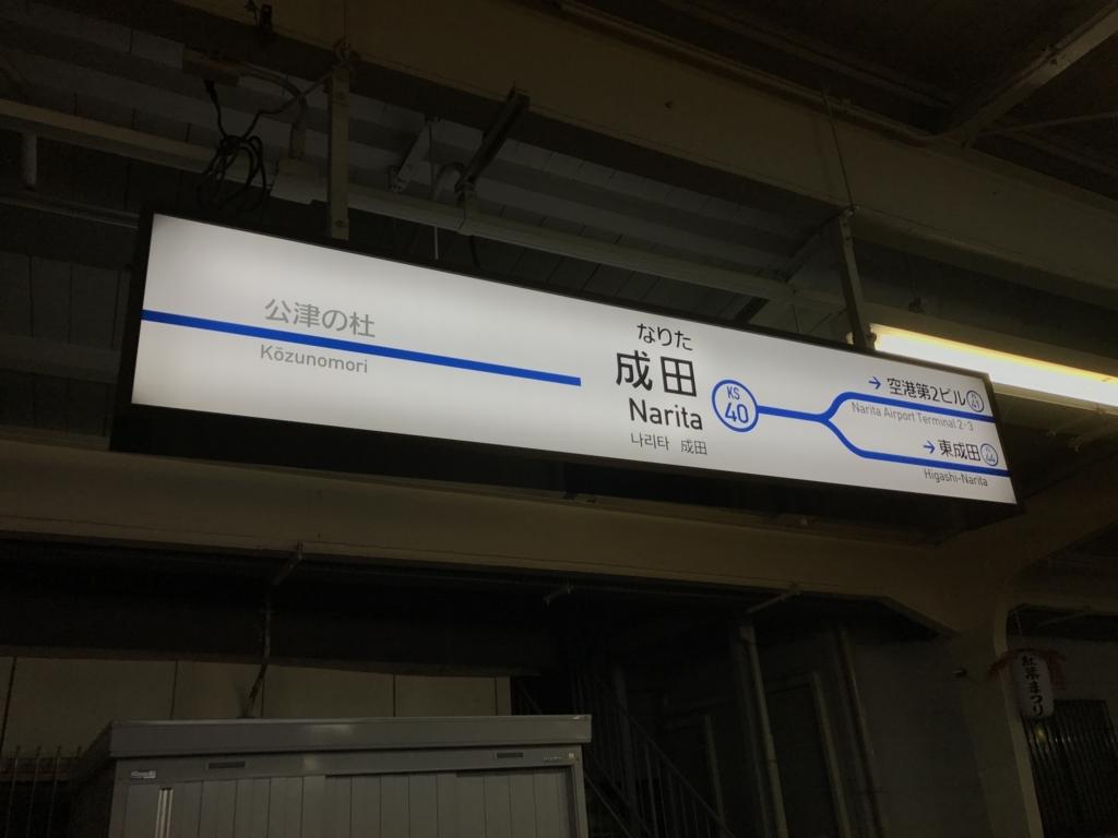 f:id:Nagoya1976:20171216223112j:plain
