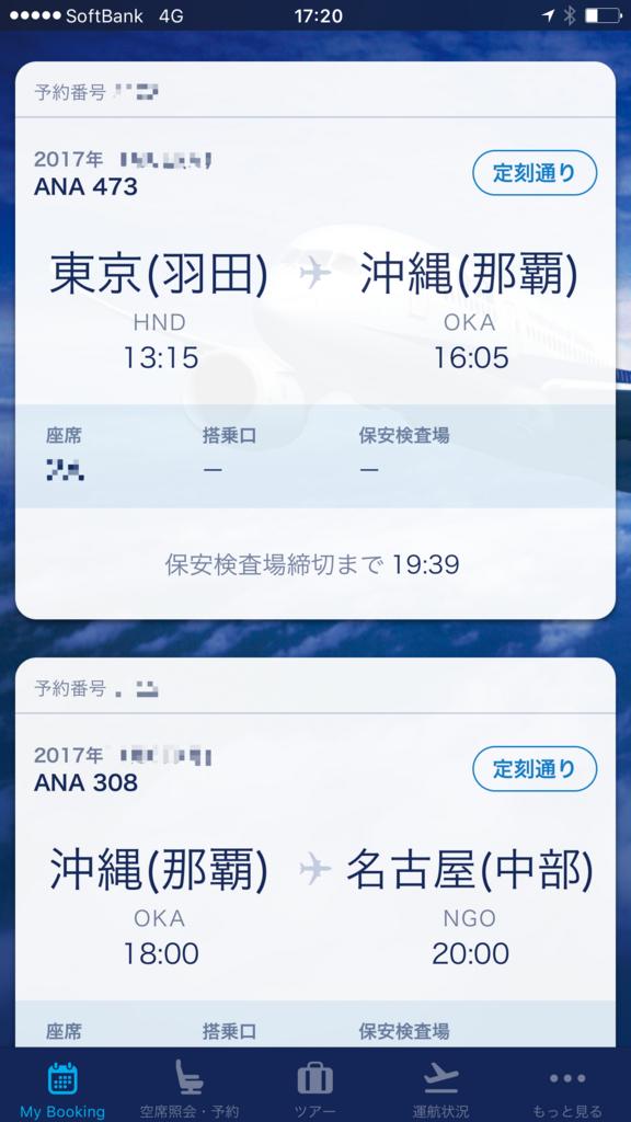 f:id:Nagoya1976:20171226084643p:plain