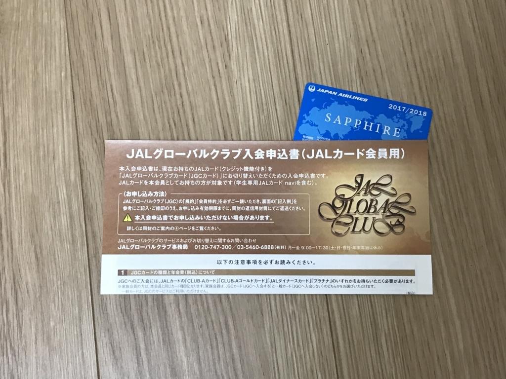 f:id:Nagoya1976:20171227230131j:plain