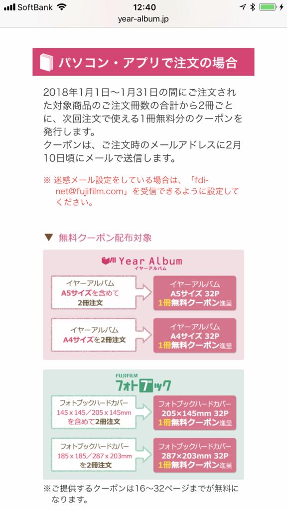 f:id:Nagoya1976:20180105124240p:plain