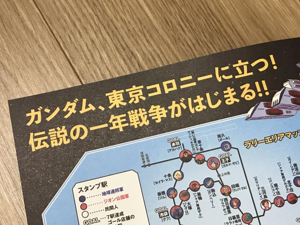 f:id:Nagoya1976:20180109235157j:plain