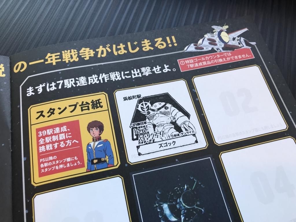 f:id:Nagoya1976:20180114100710j:plain