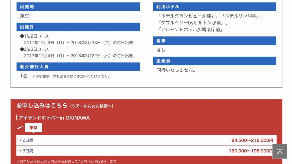 f:id:Nagoya1976:20180120085023p:plain