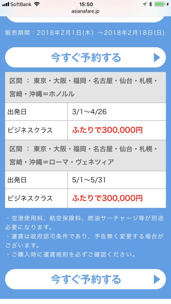 f:id:Nagoya1976:20180211155353p:plain