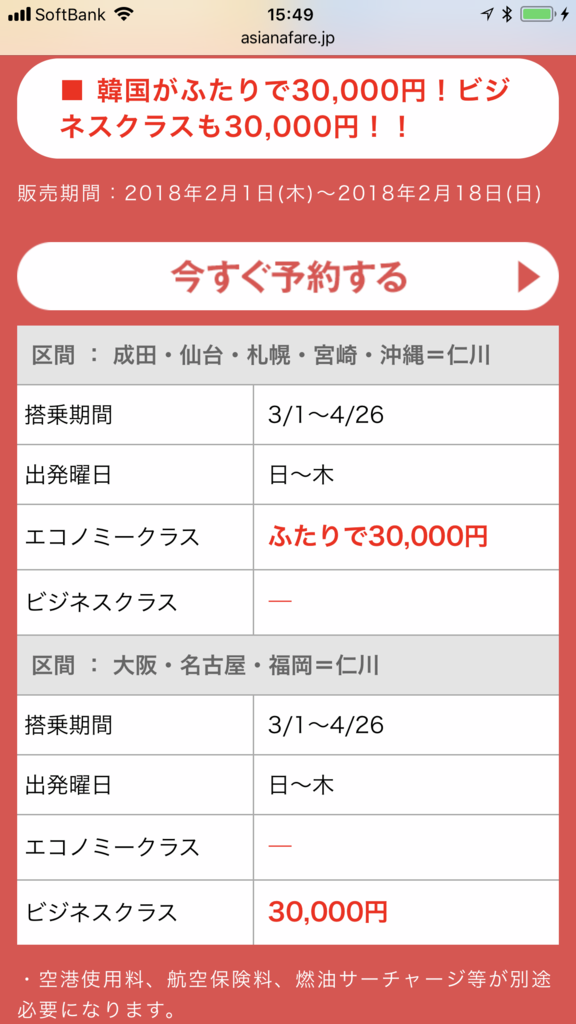 f:id:Nagoya1976:20180211155553p:plain