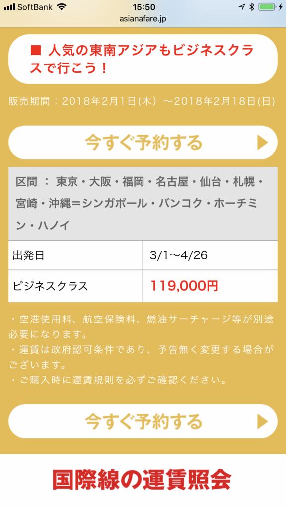 f:id:Nagoya1976:20180211155706p:plain