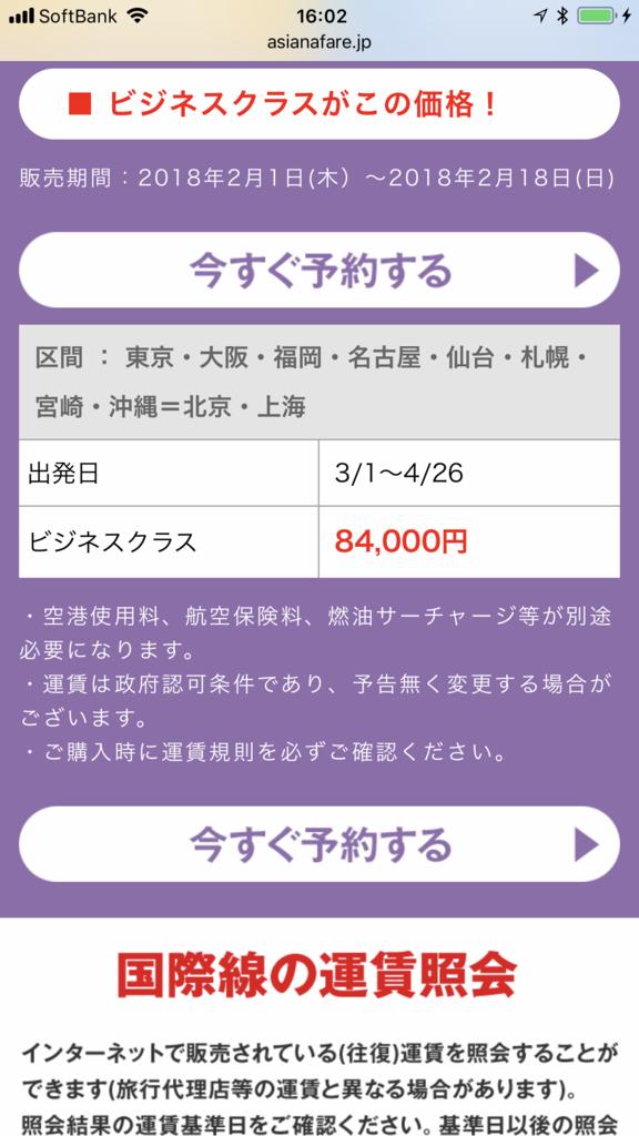 f:id:Nagoya1976:20180211160520p:plain