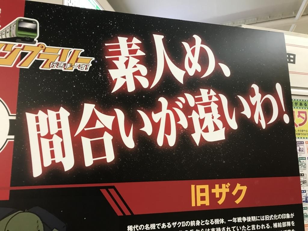 f:id:Nagoya1976:20180213120513j:plain
