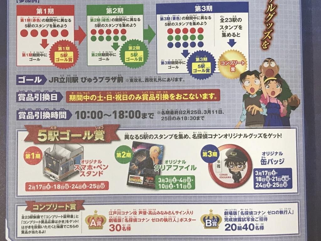 f:id:Nagoya1976:20180227101210j:plain