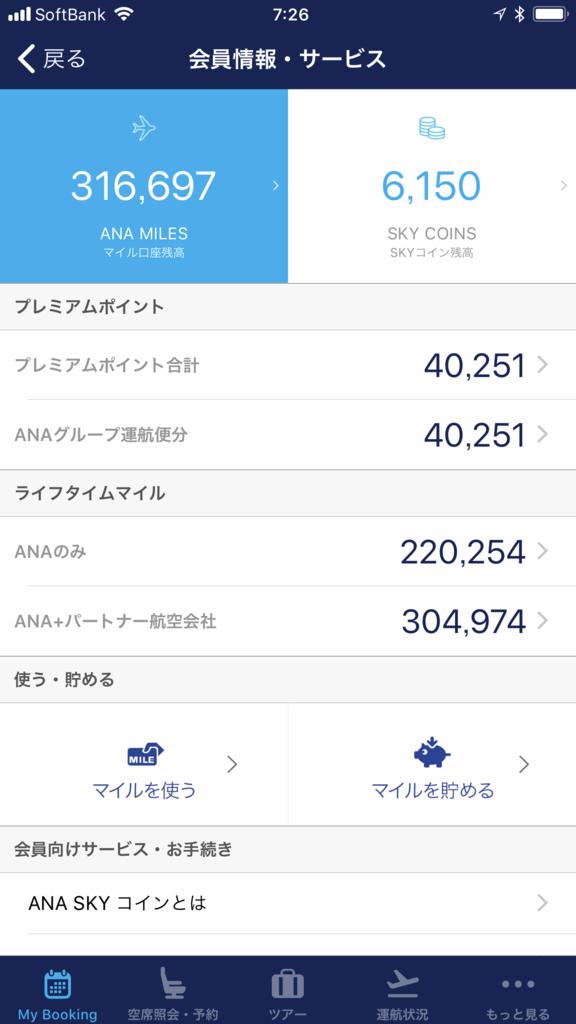 f:id:Nagoya1976:20180311183443p:plain