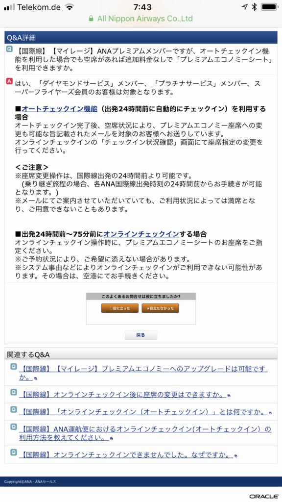 f:id:Nagoya1976:20180314160823p:plain