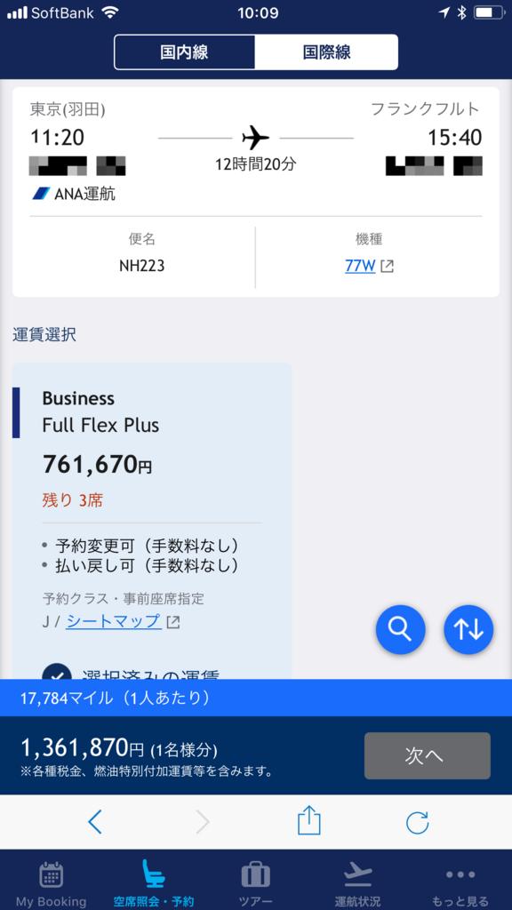 f:id:Nagoya1976:20180315011832p:plain