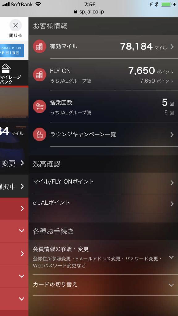 f:id:Nagoya1976:20180422205422p:plain