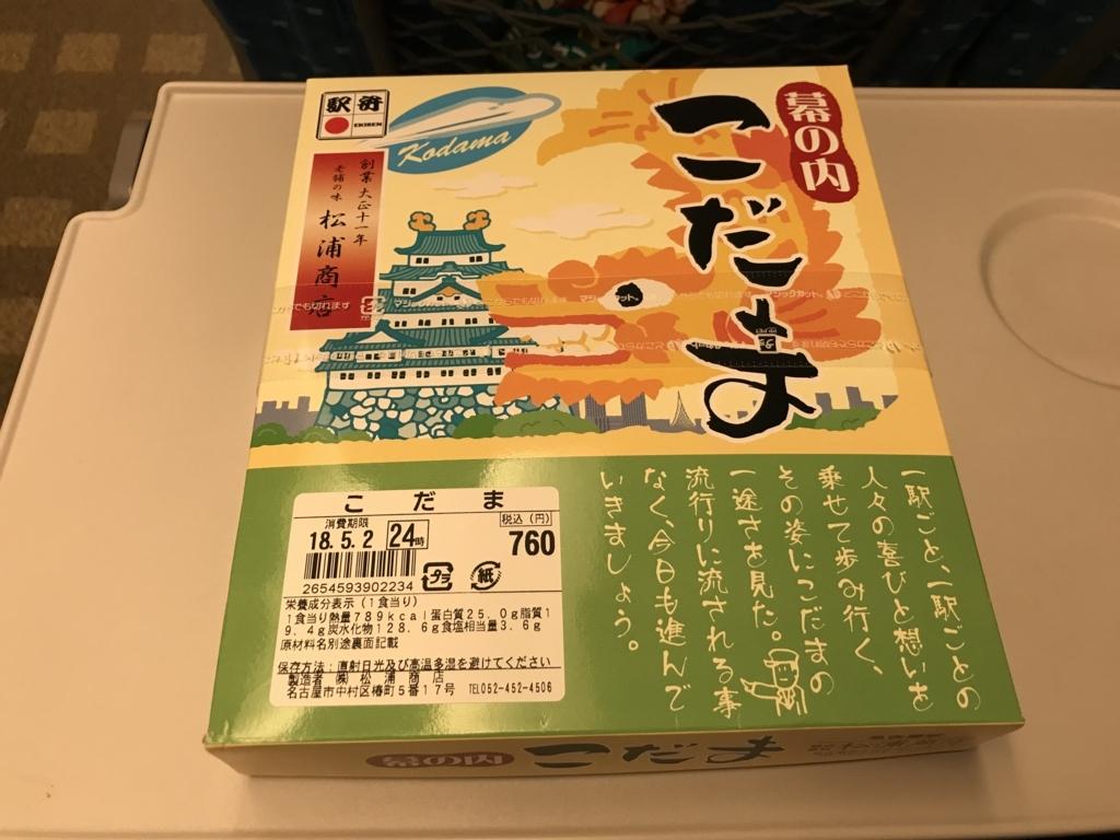 f:id:Nagoya1976:20180520085607j:plain