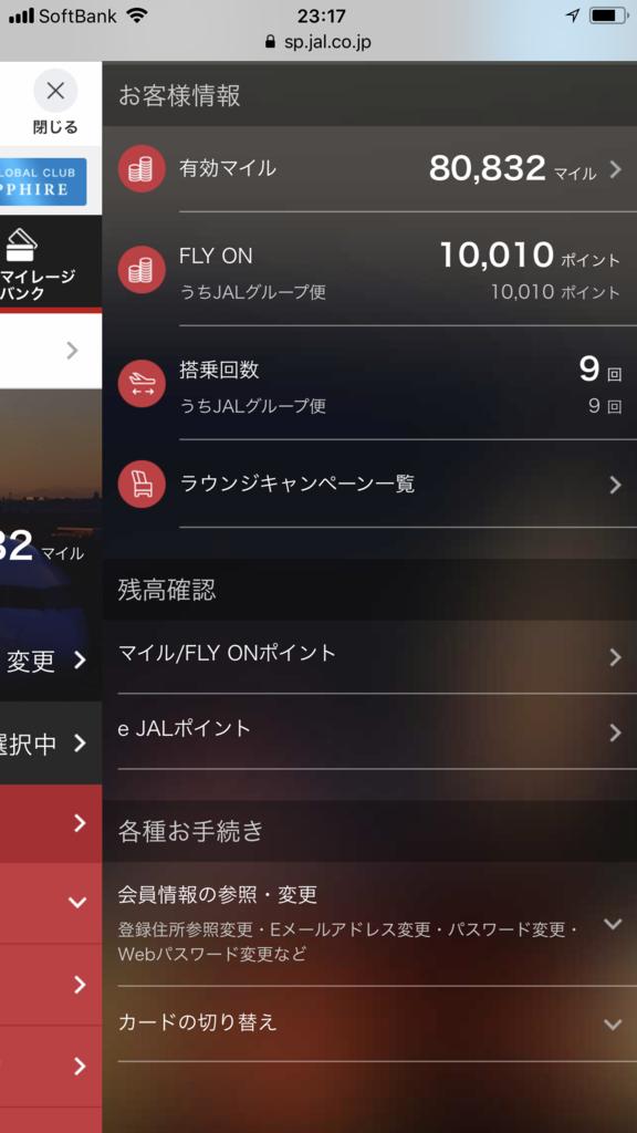 f:id:Nagoya1976:20180603110813p:plain