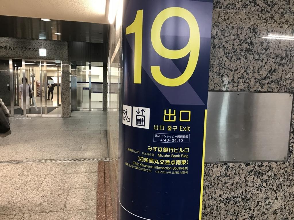 f:id:Nagoya1976:20180630152127j:plain