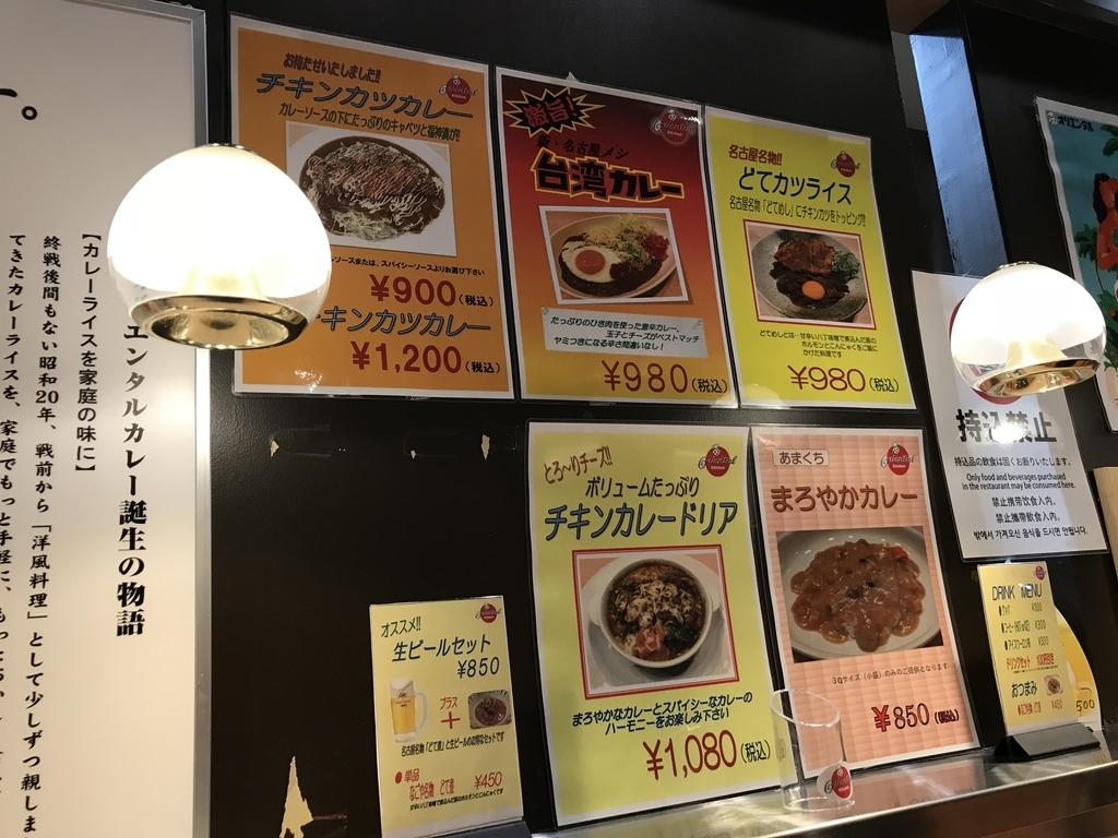 f:id:Nagoya1976:20181123205256j:plain