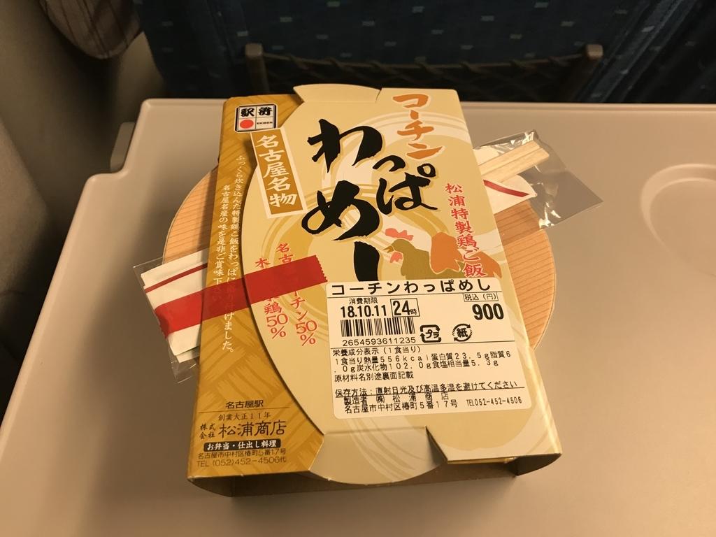 f:id:Nagoya1976:20181201145419j:plain