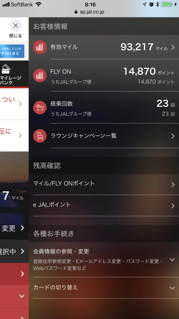 f:id:Nagoya1976:20181202141341p:plain