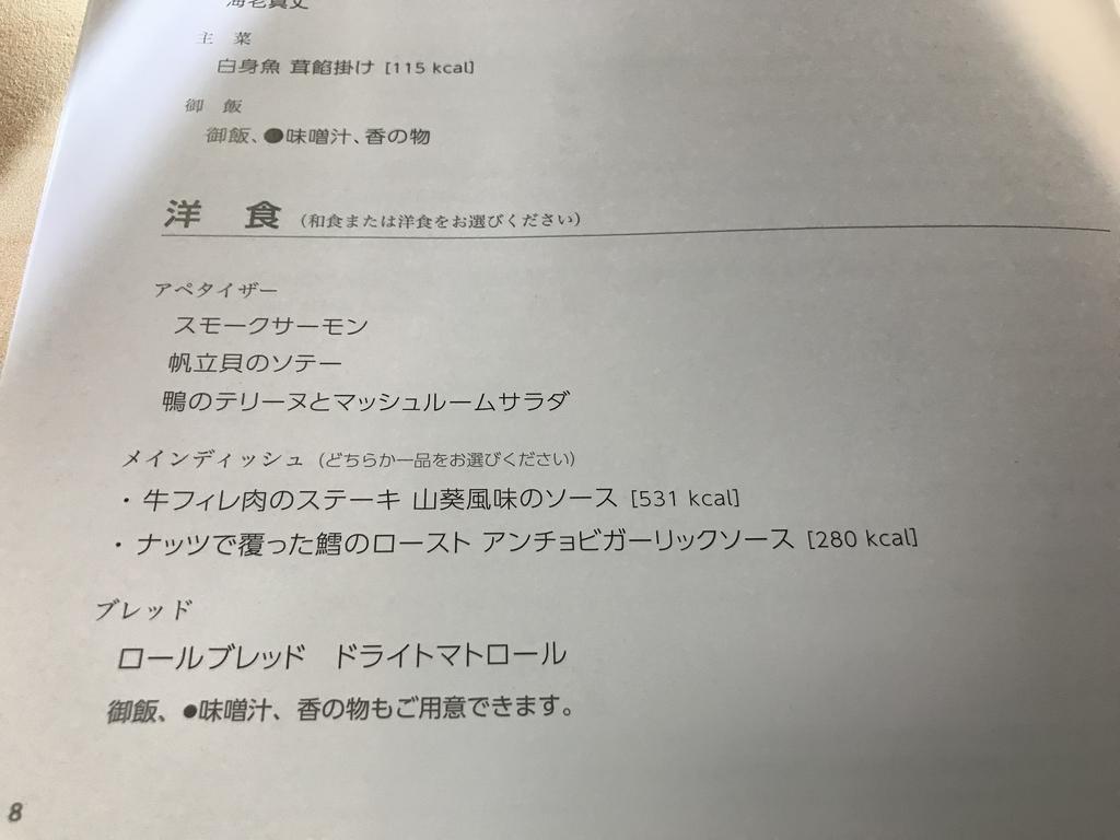 f:id:Nagoya1976:20190223120551j:plain