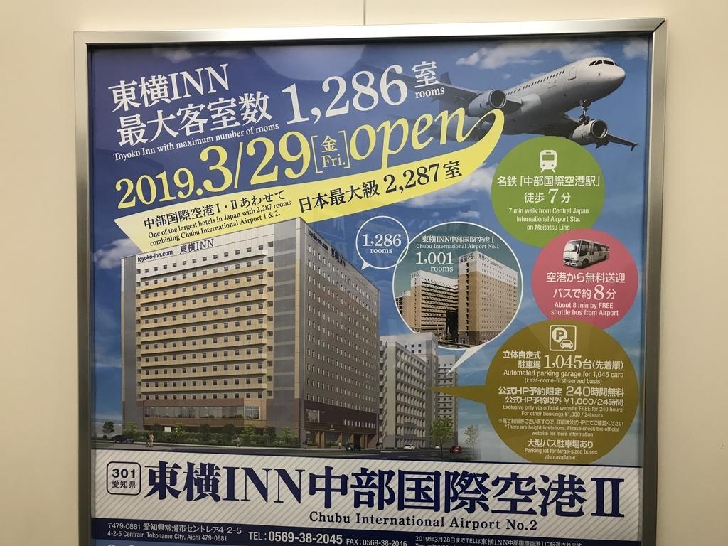 f:id:Nagoya1976:20190228213404j:plain